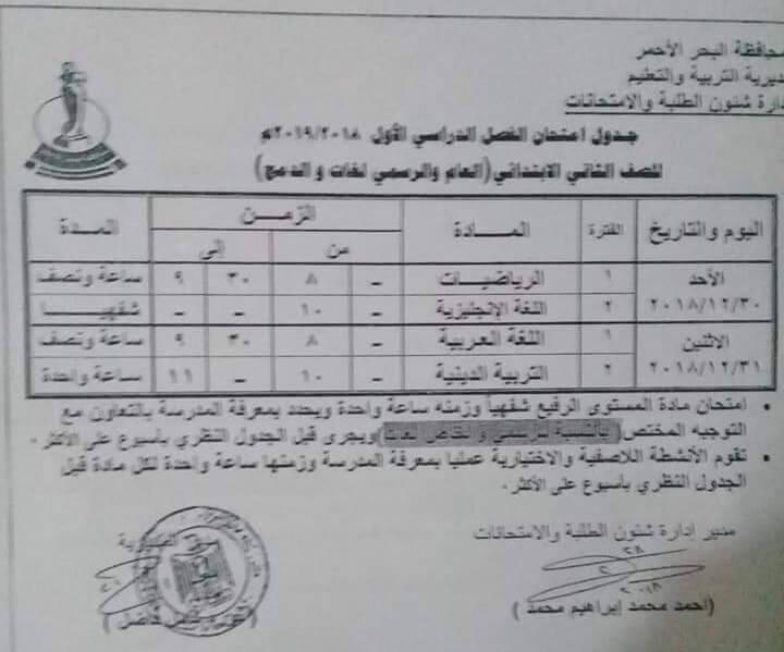 جدول امتحانات الصف الثاني الابتدائي الترم الاول 2019 محافظة البحر الأحمر
