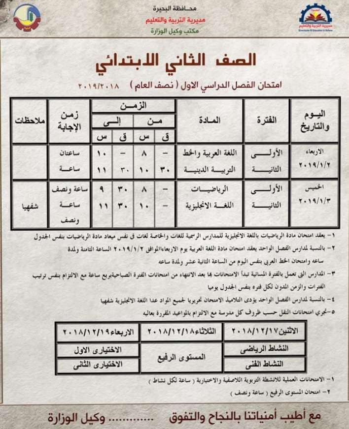 جدول امتحانات الصف الثاني الابتدائي الترم الاول 2019 محافظة البحيرة