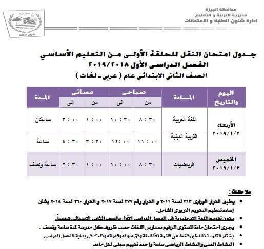 جدول امتحانات الصف الثاني الابتدائي الترم الاول 2019 محافظة الجيزة