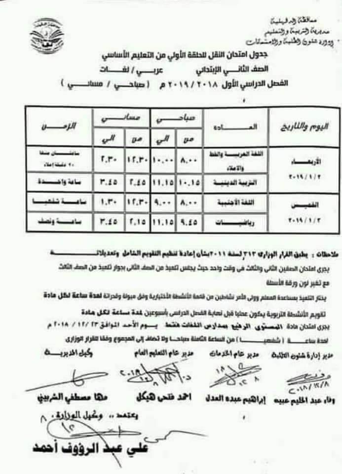 جدول امتحانات الصف الثاني الابتدائي الترم الاول 2019 محافظة الدقهلية
