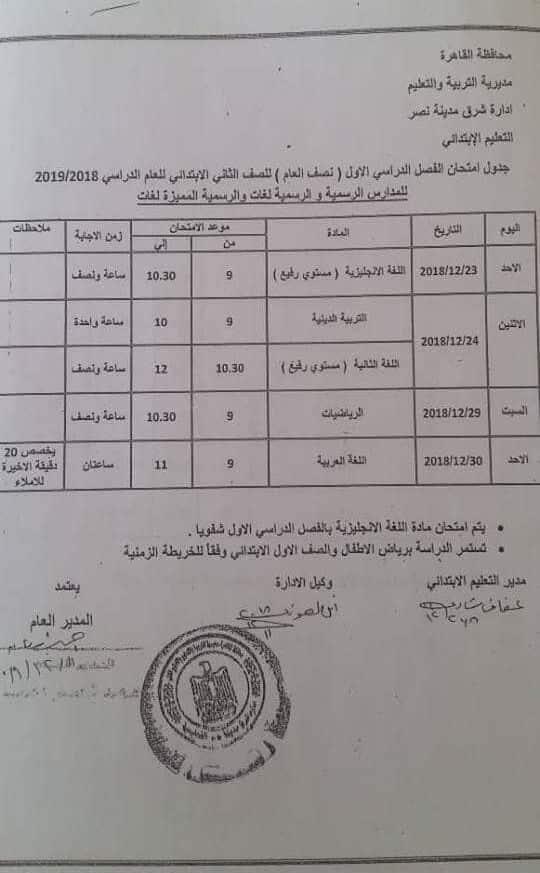جدول امتحانات الصف الثاني الابتدائي الترم الاول 2019 محافظة القاهرة