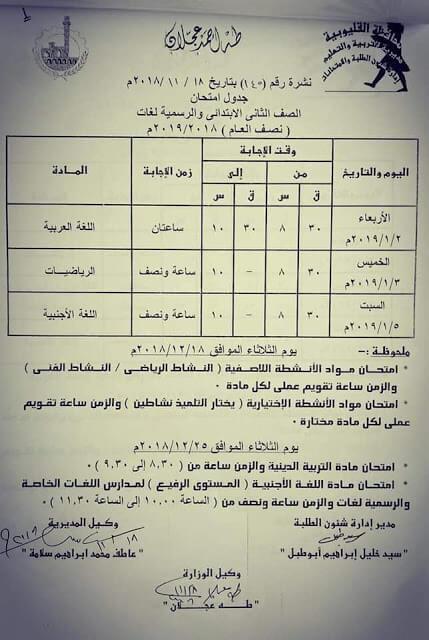 جدول امتحانات الصف الثاني الابتدائي الترم الاول 2019 محافظة القليوبية