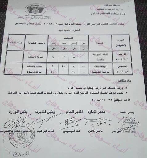 جدول امتحانات الصف الثاني الابتدائي الترم الاول 2019 محافظة سوهاج