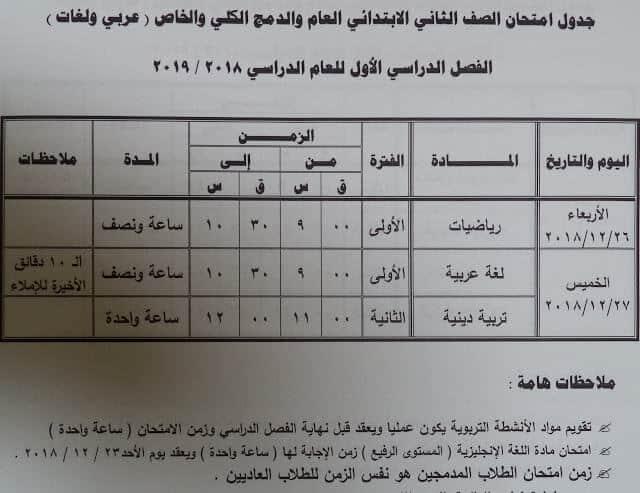 جدول امتحانات الصف الثاني الابتدائي الترم الاول 2019 محافظة مطروح