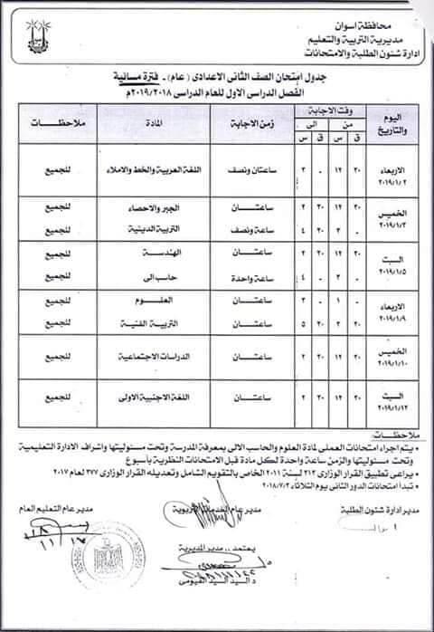 جدول امتحانات الصف الثاني الاعدادي الترم الاول 2019 محافظة اسوان