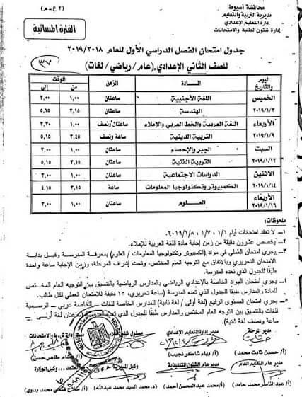 جدول امتحانات الصف الثاني الاعدادي الترم الاول 2019 محافظة اسيوط