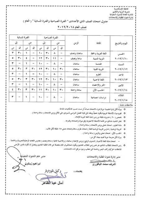 جدول امتحانات الصف الثاني الاعدادي الترم الاول 2019 محافظة الاسكندرية