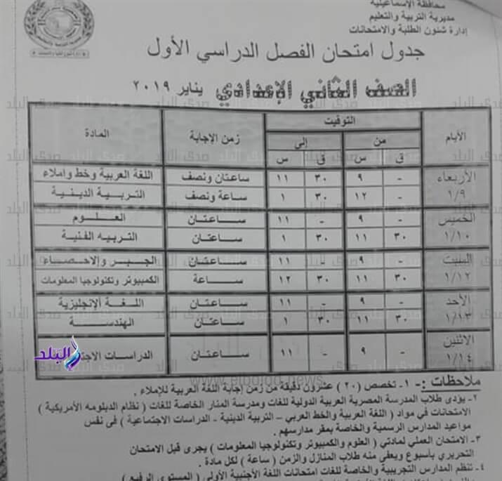 جدول امتحانات الصف الثاني الاعدادي الترم الاول 2019 محافظة الاسماعيلية