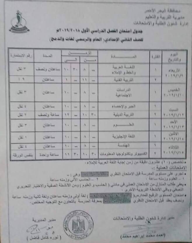 جدول امتحانات الصف الثاني الاعدادي الترم الاول 2019 محافظة البحر الأحمر