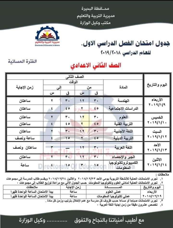 جدول امتحانات الصف الثاني الاعدادي الترم الاول 2019 محافظة البحيرة