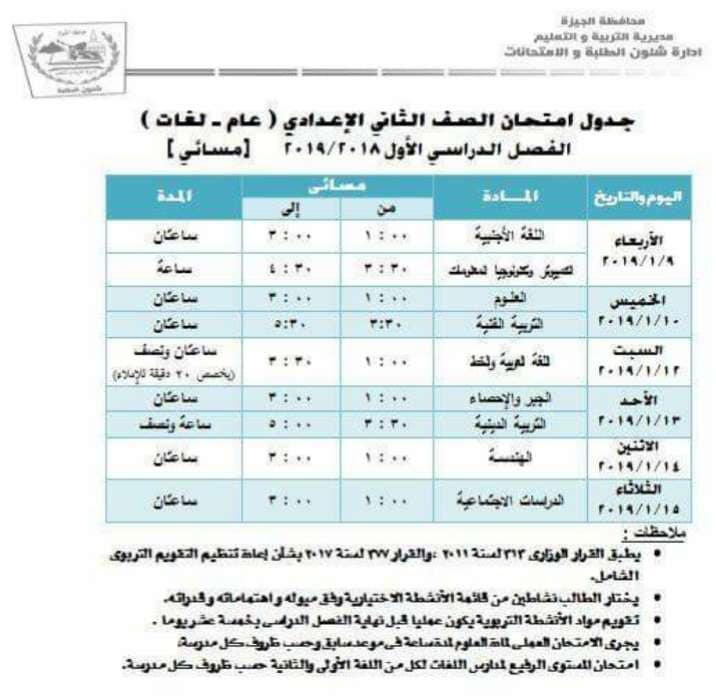 جدول امتحانات الصف الثاني الاعدادي الترم الاول 2019 محافظة الجيزة