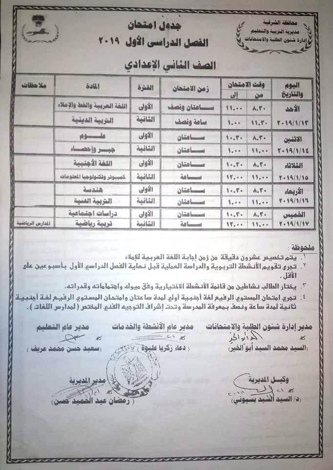 جدول امتحانات الصف الثاني الاعدادي الترم الاول 2019 محافظة الشرقية