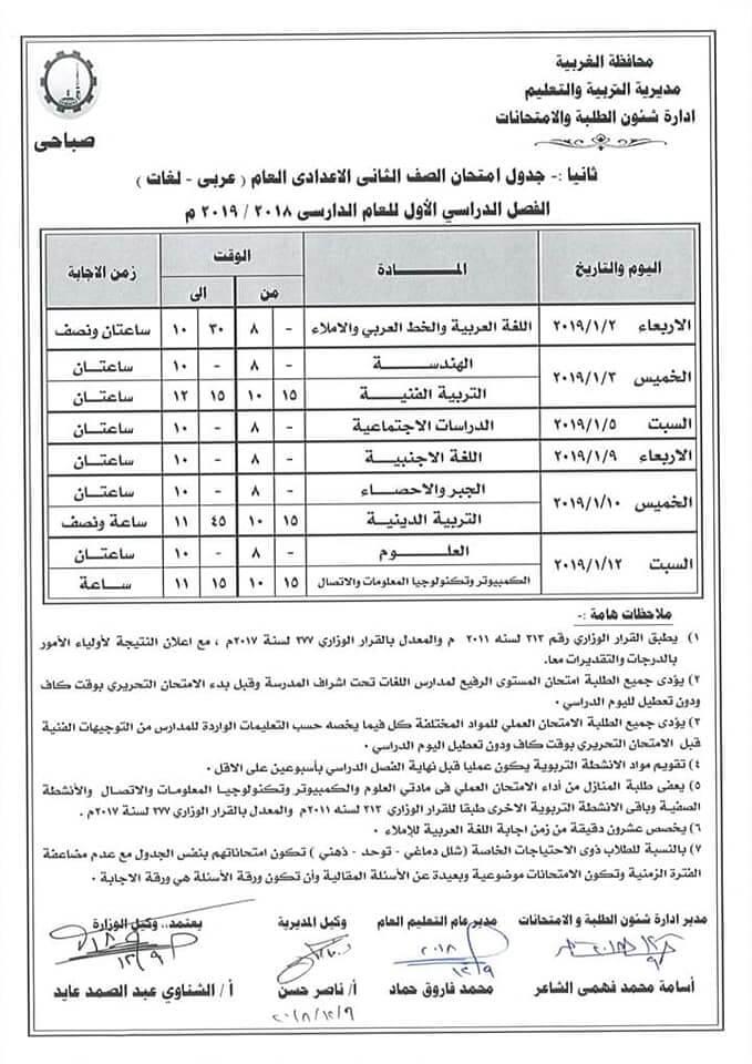 جدول امتحانات الصف الثاني الاعدادي الترم الاول 2019 محافظة الغربية