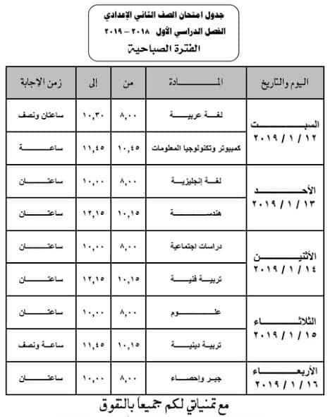 جدول امتحانات الصف الثاني الاعدادي الترم الاول 2019 محافظة المنيا