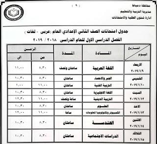جدول امتحانات الصف الثاني الاعدادي الترم الاول 2019 محافظة دمياط