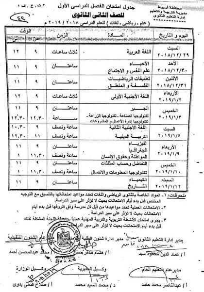 جدول امتحانات الصف الثاني الثانوي الترم الاول 2019 محافظة اسيوط