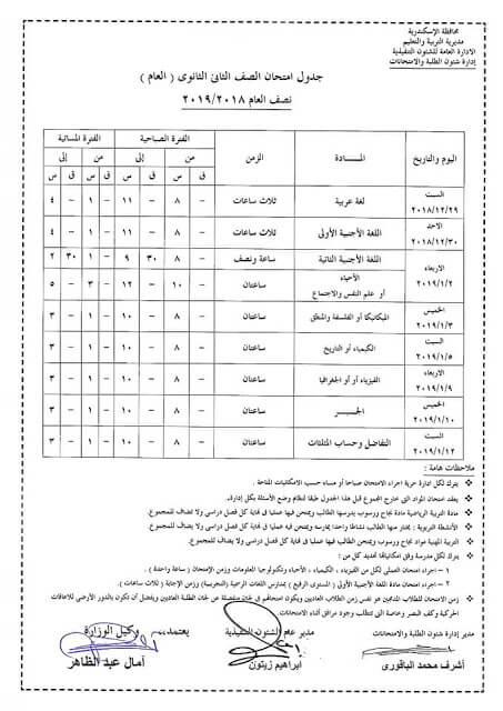جدول امتحانات الصف الثاني الثانوي الترم الاول 2019 محافظة الاسكندرية