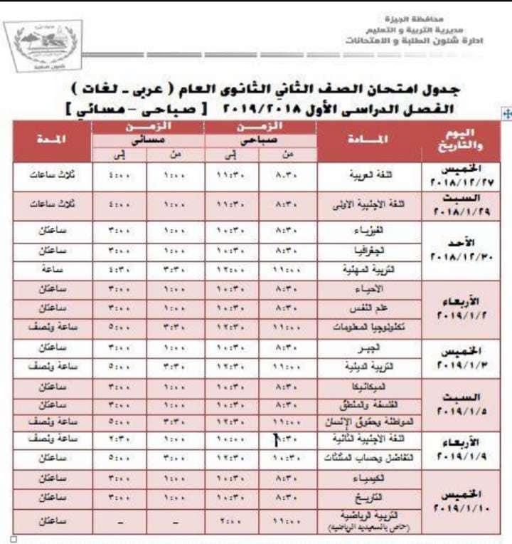 جدول امتحانات الصف الثاني الثانوي الترم الاول 2019 محافظة الجيزة