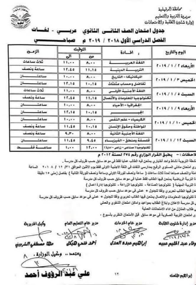 جدول امتحانات الصف الثاني الثانوي الترم الاول 2019 محافظة الدقهلية