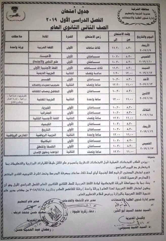 جدول امتحانات الصف الثاني الثانوي الترم الاول 2019 محافظة الشرقية