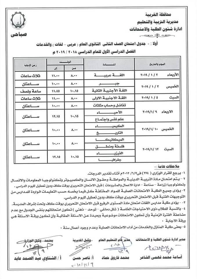 جدول امتحانات الصف الثاني الثانوي الترم الاول 2019 محافظة الغربية