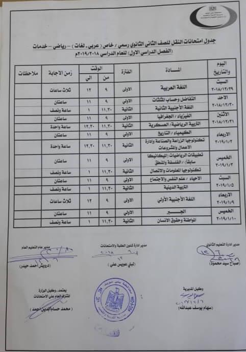 جدول امتحانات الصف الثاني الثانوي الترم الاول 2019 محافظة بني سويف