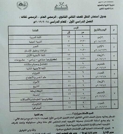 جدول امتحانات الصف الثاني الثانوي الترم الاول 2019 محافظة كفر الشيخ