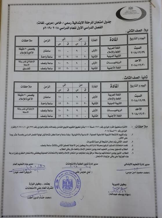 جدول امتحانات الصف الثاني والثالث الابتدائي الترم الاول 2019 محافظة بني سويف