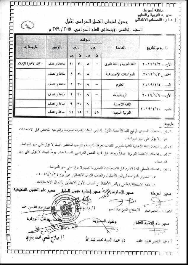 جدول امتحانات الصف الخامس الابتدائي الترم الاول 2019 محافظة اسيوط