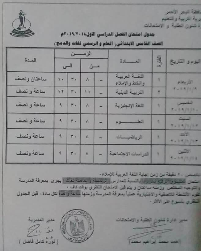جدول امتحانات الصف الخامس الابتدائي الترم الاول 2019 محافظة البحر الأحمر