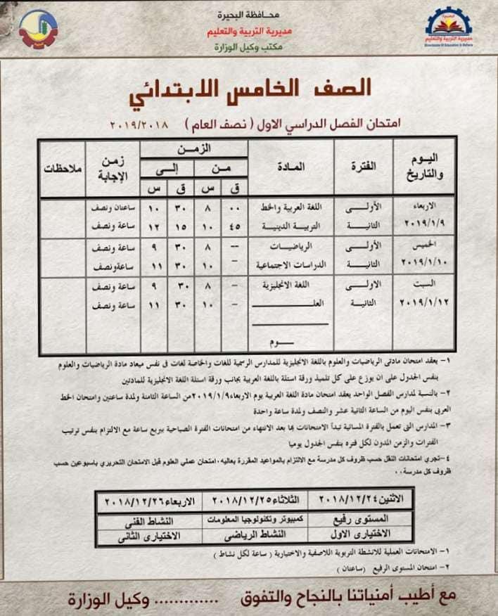 جدول امتحانات الصف الخامس الابتدائي الترم الاول 2019 محافظة البحيرة