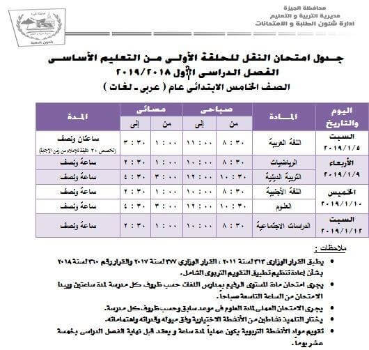 جدول امتحانات الصف الخامس الابتدائي الترم الاول 2019 محافظة الجيزة