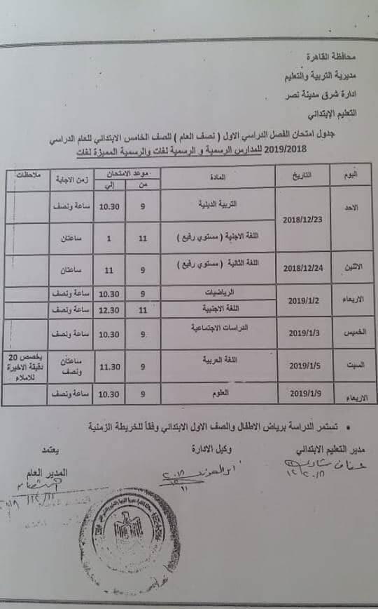 جدول امتحانات الصف الخامس الابتدائي الترم الاول 2019 محافظة القاهرة