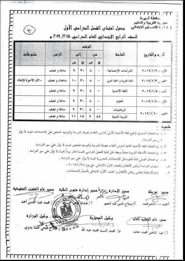 جدول امتحانات الصف الرابع الابتدائي الترم الاول 2019 محافظة اسيوط