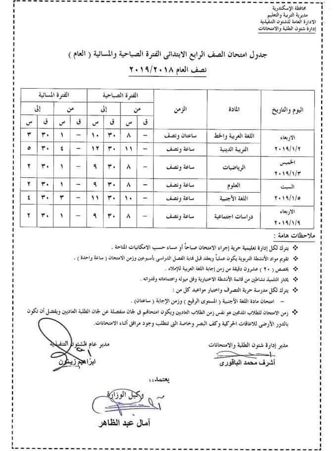 جدول امتحانات الصف الرابع الابتدائي الترم الاول 2019 محافظة الاسكندرية