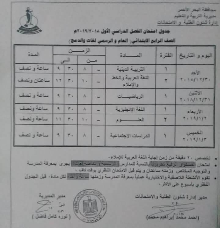 جدول امتحانات الصف الرابع الابتدائي الترم الاول 2019 محافظة البحر الأحمر