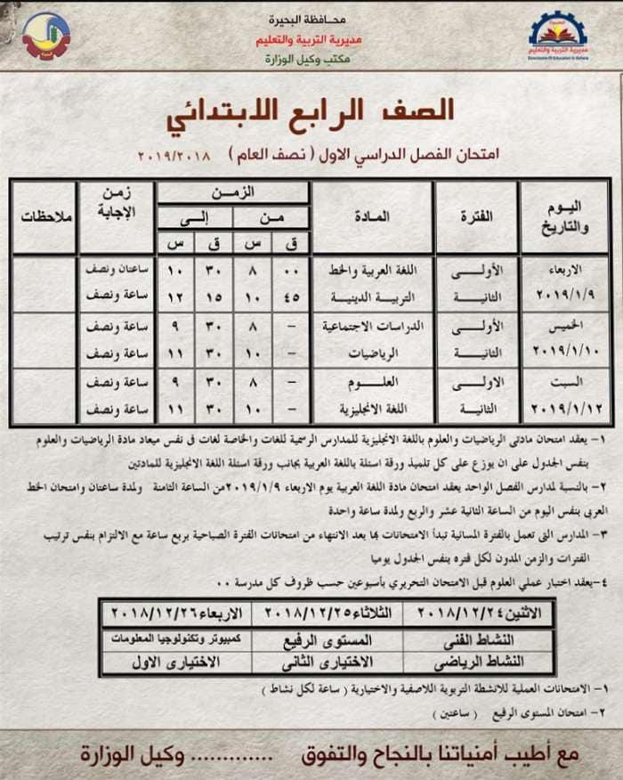 جدول امتحانات الصف الرابع الابتدائي الترم الاول 2019 محافظة البحيرة