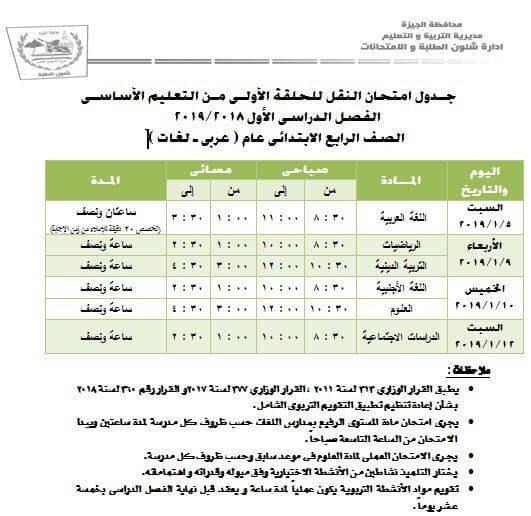 جدول امتحانات الصف الرابع الابتدائي الترم الاول 2019 محافظة الجيزة