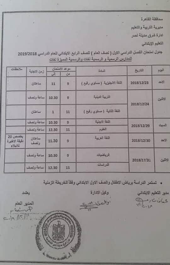 جدول امتحانات الصف الرابع الابتدائي الترم الاول 2019 محافظة القاهرة