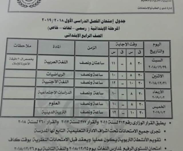 جدول امتحانات الصف الرابع الابتدائي الترم الاول 2019 محافظة بورسعيد
