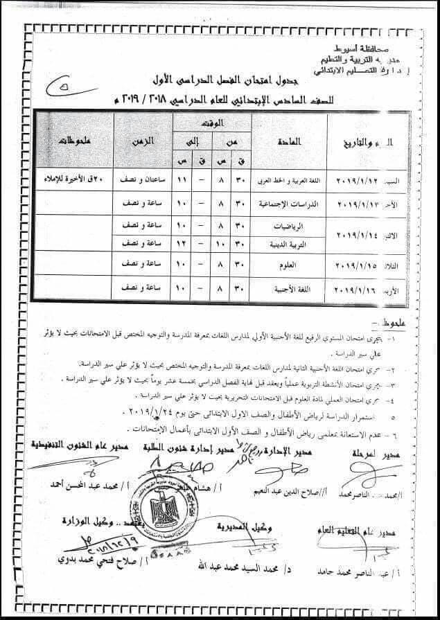 جدول امتحانات الصف السادس الابتدائي الترم الاول 2019 محافظة اسيوط