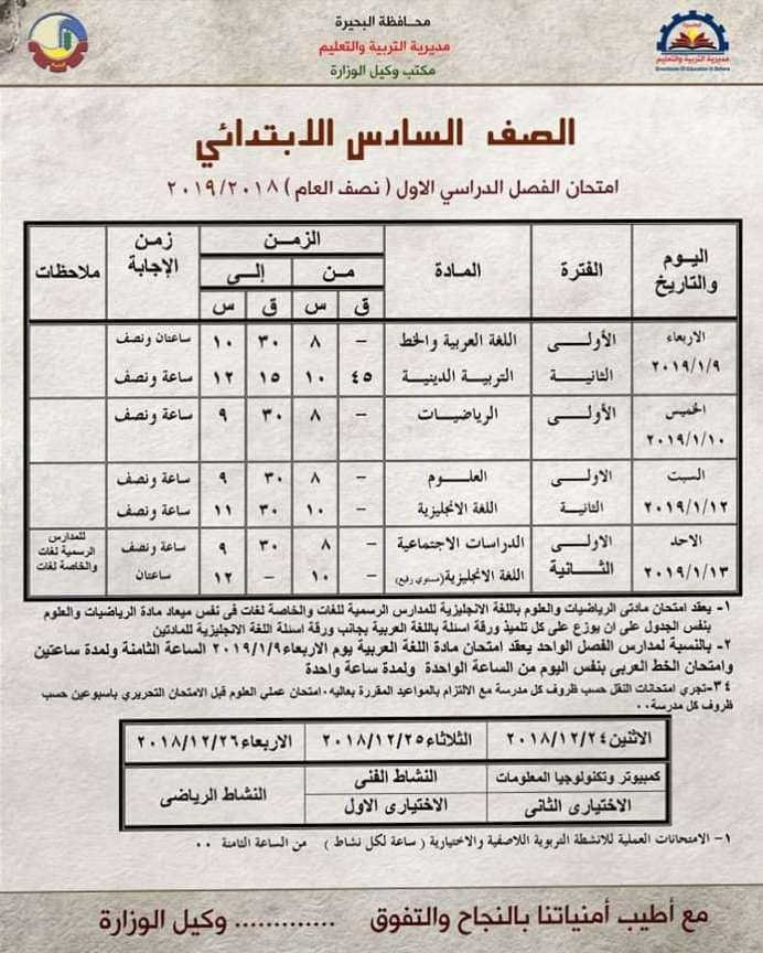 جدول امتحانات الصف السادس الابتدائي الترم الاول 2019 محافظة البحيرة