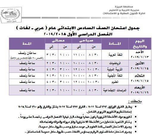 جدول امتحانات الصف السادس الابتدائي الترم الاول 2019 محافظة الجيزة