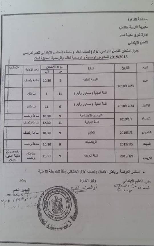 جدول امتحانات الصف السادس الابتدائي الترم الاول 2019 محافظة القاهرة