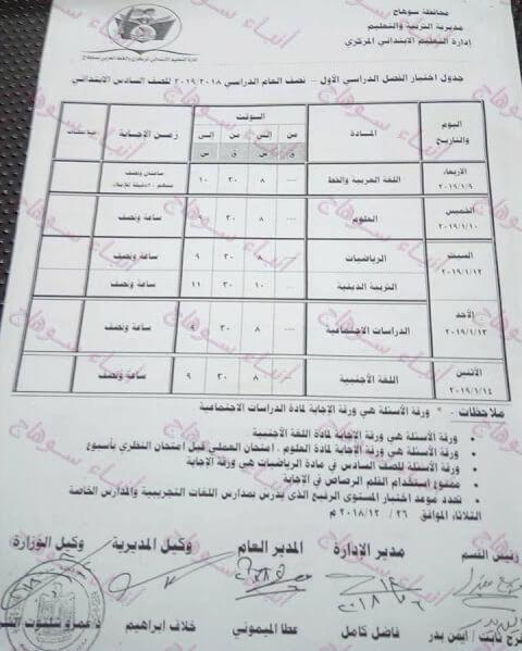 جدول امتحانات الصف السادس الابتدائي الترم الاول 2019 محافظة سوهاج