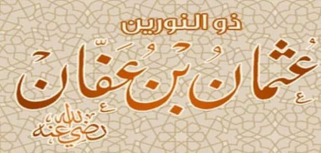 نبذة مختصرة عن صفات عثمان بن عفان الأخلاقية