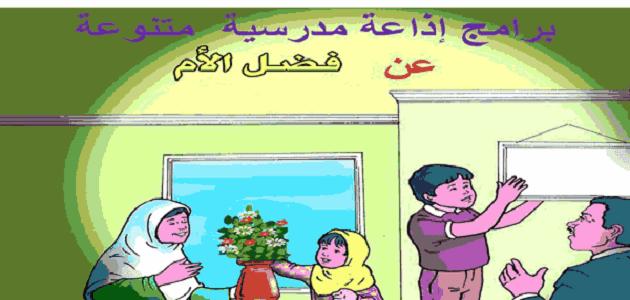 اذاعة مدرسية عن الام قصيرة وجميلة