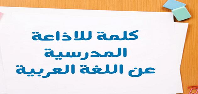 اذاعه مدرسيه عن اللغه العربيه كامله وجديده