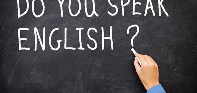 طرق سهلة لنطق اللغة الانجليزية