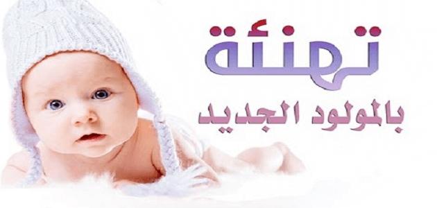 عبارات استقبال مولود جديد قصيرة